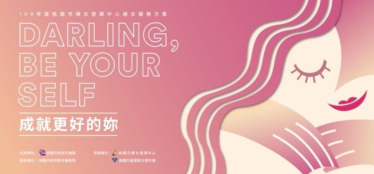桃園市婦女發展中心活動-【Darling,be yourself—成就更好的妳】活動報名