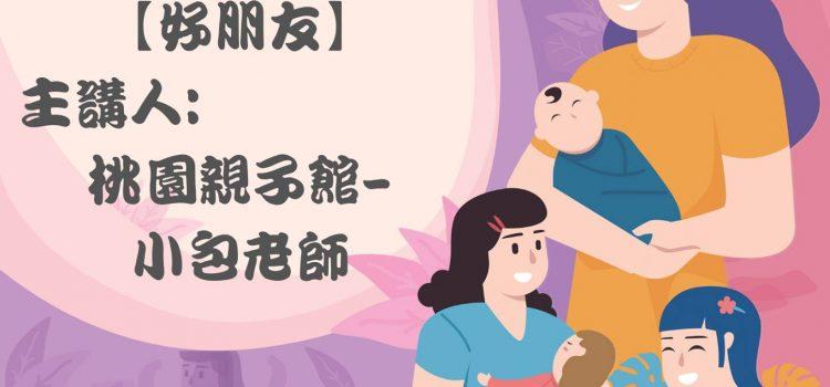 桃園市婦女發展中心-8月7日小包老師帶來【故事百寶袋—好朋友】