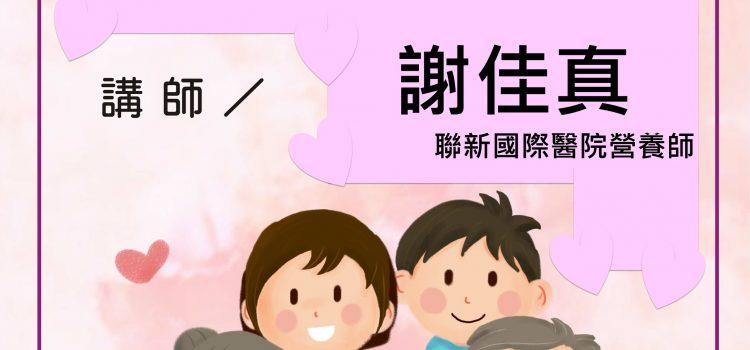 109年度育有未滿二歲兒童育兒津貼親職教育課程(龜山區)