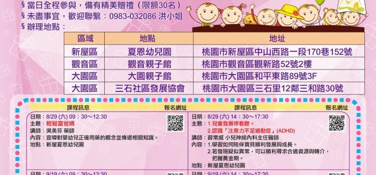 109年度親職教育龜山區/楊梅區/海區課程表