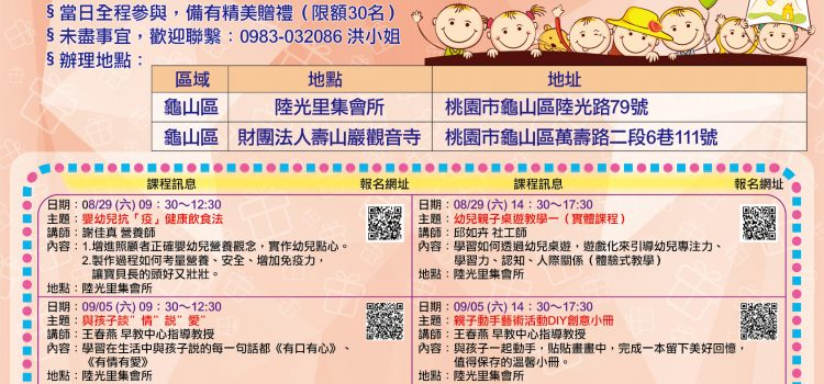 109年度親職教育課程-龜山區