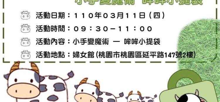 桃園市婦展中心-3/11親子活動